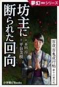 夢幻∞シリーズ 百夜・百鬼夜行帖92 坊主に断られた回向(えこう)