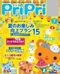 PriPri プリプリ 2018年7月号