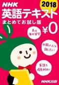 [無料版] NHK英語テキスト まとめてお試し版 2018年
