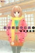 【期間限定価格】コミンカビヨリ(1)