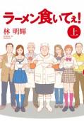 【試し読み増量版】ラーメン食いてぇ!(上)