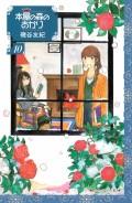 本屋の森のあかり Buchhandler−Tagebuch(10)
