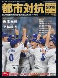 サンデー毎日増刊 都市対抗野球ガイドブック2019