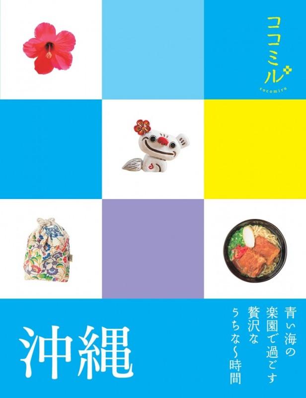 ココミル 沖縄(2020年版)