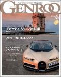 GENROQ 2017年6月号
