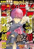 週刊少年サンデー 2020年25号(2020年5月20日発売)