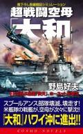 超戦闘空母「大和」(2)空飛ぶ魚雷「快天」、ホーネットを撃沈