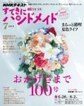 NHK すてきにハンドメイド 2018年7月号