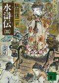 水滸伝(三)