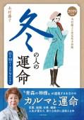2019年版 木村藤子の春夏秋冬診断 冬の人の運命