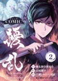 コミック 擾乱 THE PRINCESS OF SNOW AND BLOOD(2)