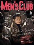 メンズクラブ 2016年11月号