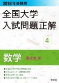 2018年受験用 全国大学入試問題正解 数学(私立大編)