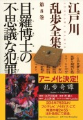 目羅博士の不思議な犯罪〜江戸川乱歩全集第8巻〜