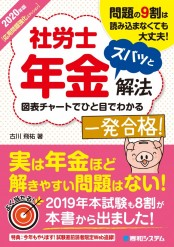 2020年版 社労士年金ズバッと解法【応用問題強化エディション】
