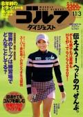 週刊ゴルフダイジェスト 2015/11/3号