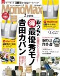 MonoMax 2021年5月号
