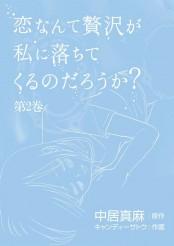 恋なんて贅沢が私に落ちてくるのだろうか?(2)