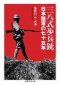 三八式歩兵銃 ――日本陸軍の七十五年