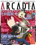 月刊アルカディア No.149 2012年10月号