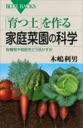 【期間限定価格】「育つ土」を作る家庭菜園の科学 有機物や堆肥をどう活かすか