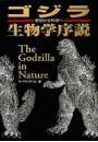 ゴジラ生物学序説 I 〜妄想から科学へ