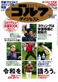 週刊ゴルフダイジェスト 2019/5/7・14合併号