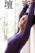 壇蜜 ファム・ファタールvol.1 2011−2019 Premium archive デジタル写真集