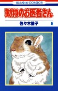 【期間限定価格】動物のお医者さん(6)