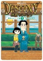 鎌倉ものがたり 映画「DESTINY鎌倉ものがたり」原作エピソード集 : 下