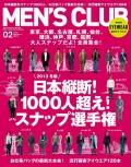 メンズクラブ 2014年2月号