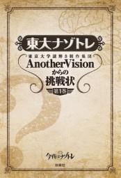 東大ナゾトレ 東京大学謎解き制作集団AnotherVisionからの挑戦状 第1巻