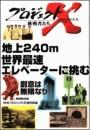 地上240m 世界最速エレベーターに挑む プロジェクトX
