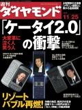週刊ダイヤモンド 06年11月25日号