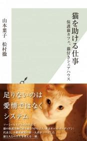 猫を助ける仕事〜保護猫カフェ、猫付きシェアハウス〜