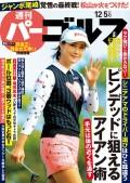 週刊パーゴルフ 2017/12/5号