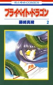 プライベイト・ドラゴン (2)