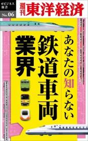 あなたの知らない鉄道車両業界−週刊東洋経済eビジネス新書No.06