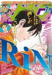 月刊少年マガジン 2015年7月号 [2015年6月5日発売]
