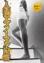 赤裸々告白! 人妻アブノーマル白書 Vol.012
