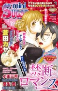 miniSUGAR Vol.29(2013年11月号)
