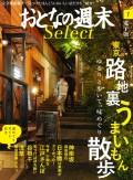 おとなの週末セレクト「東京路地裏うまいもん散歩」〈2016年7月号〉