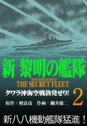 新黎明の艦隊(2) タワラ沖海空戦勃発せり! ―黎明の艦隊コミック版―