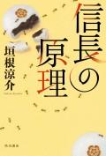 信長の原理 【電子特典付き】