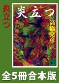 【期間限定価格】炎立つ 全5冊合本版