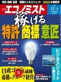 週刊エコノミスト2018年12/4号