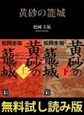 黄砂の籠城【無料試し読み版】