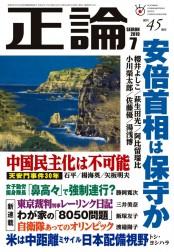 月刊正論2019年7月号