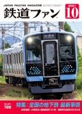 鉄道ファン2021年10月号