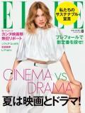 ELLE Japon 2018年8月号